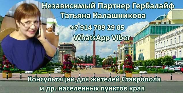 Задайте вопрос Независимому Партнеру Гербалайф в Ставрополе