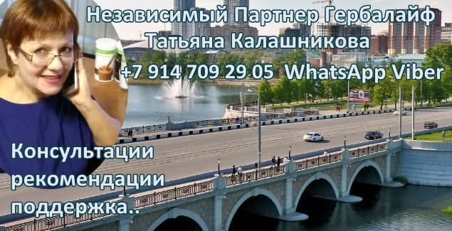 Челябинск Независимый Партнер Гербалайф