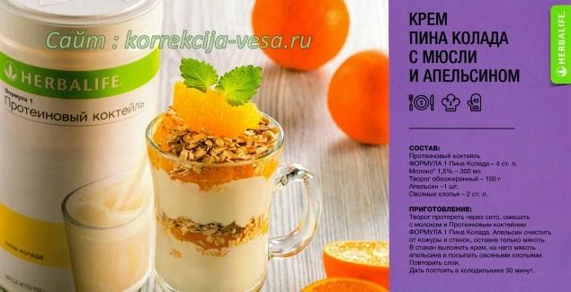 Крем Пина Колада с апельсинами и мюсли /  Диетический десерт
