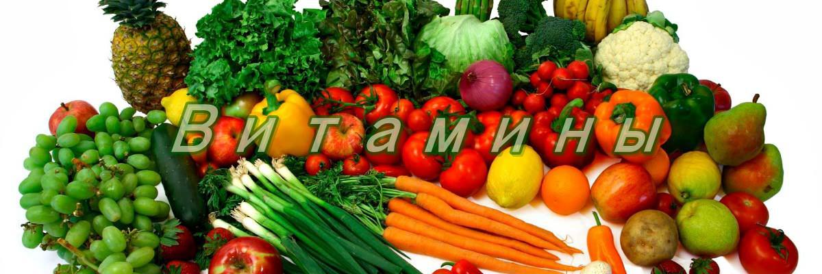 Каких витаминов недостаточно организму весной