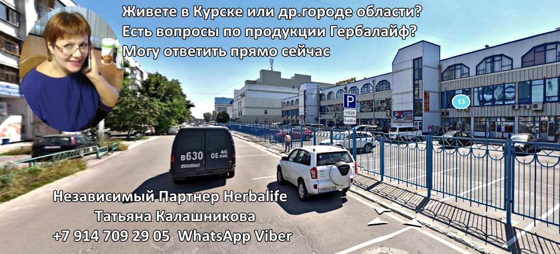 Независимый Партнер Гербалайф Курск