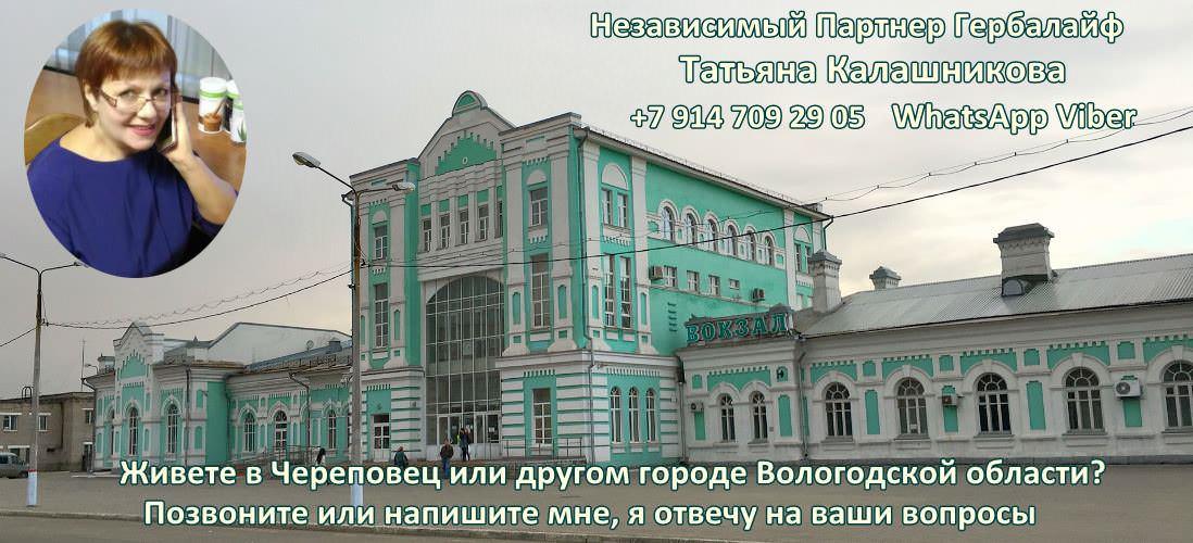Независимый Партнер Гербалайф в Череповец ответит на вопросы