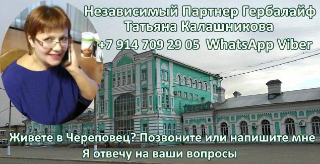 Задать вопрос Независимому Партнеру Гербалайф в Череповец