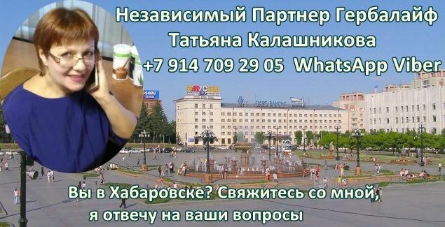 Живете в  Хабаровске? Задайте вопрос Независимому Партнеру Гербалайф