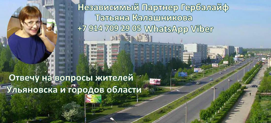 Независимый Партнер Гербалайф в Ульяновске ответит на вопросы