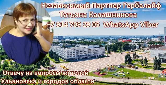 Вы в Ульяновске? Задайте вопросы Независимому Партнеру Гербалайф