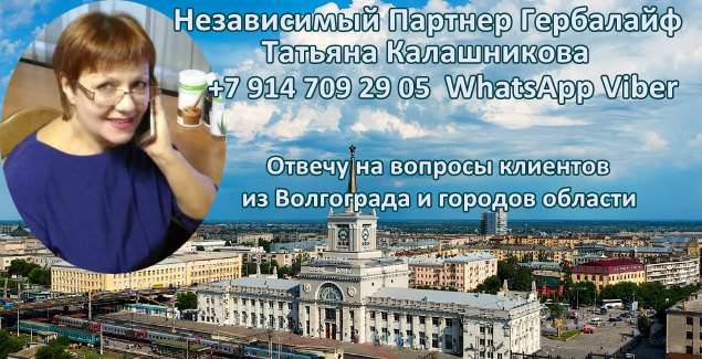 Задать вопрос Независимому Партнеру Гербалайф в Волгограде