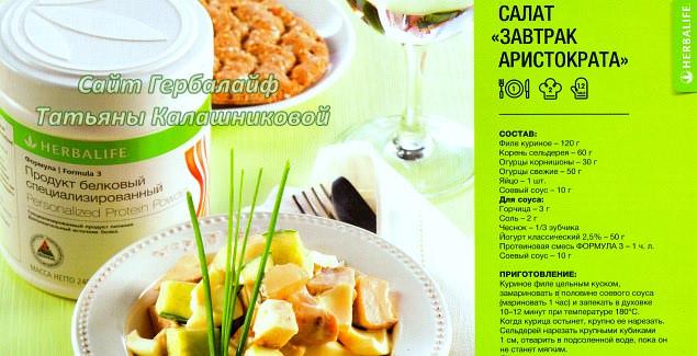 Малокалорийный салат «Завтрак Аристократа» / Рецепт для души