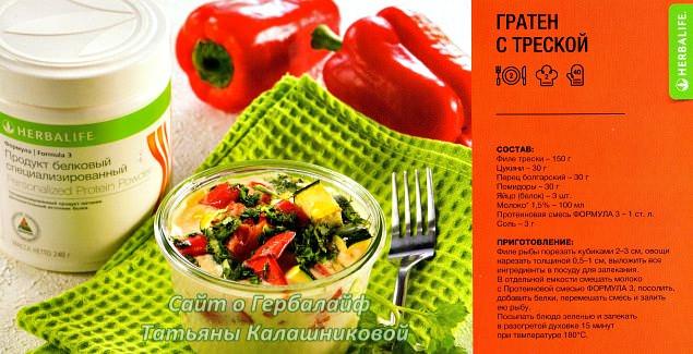 Филе трески с цветными овощами / Рецепт для меню худеющих