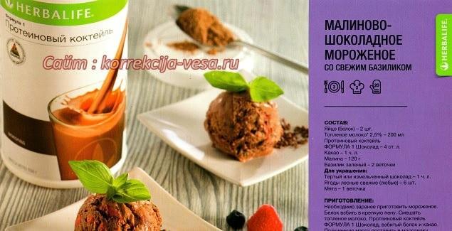 Малиново — шоколадное мороженое / Рекомендуется при сбросе веса