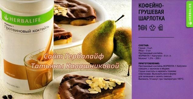 Малокалорийная белковая шарлотка / Легкая выпечка