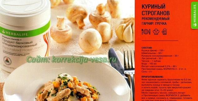 Куриный Строганов / Рецепт низкокалорийной еды