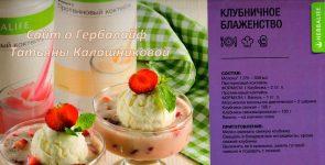 Приготовление клубничного домашнего мороженого