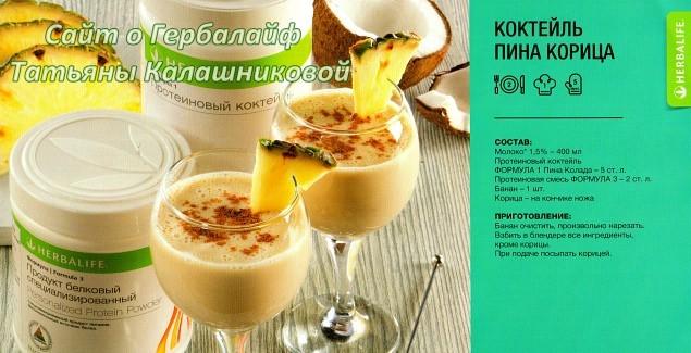 Рецепт коктейля для похудения Пина Корица