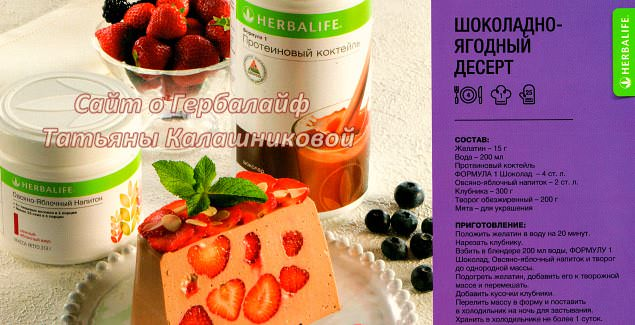 Рецепты для худеющих / Низкокалорийный десерт с ягодами