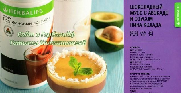Шоколадный мусс с авокадо под белковым соусом