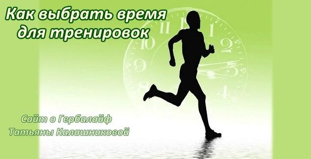 Когда можно заниматься тренировками / Нагрузка для похудения