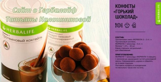 Как сделать конфеты из белковых продуктов / Советы худеющим