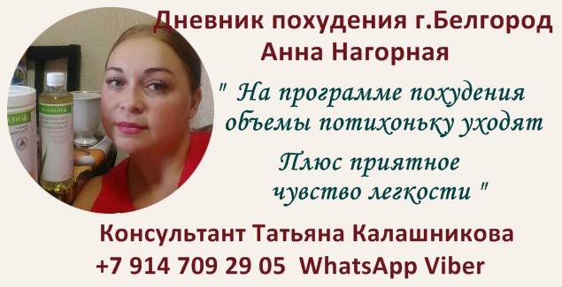 В объемах минус по 3 сантиметра / Онлайн дневник Анны Нагорной