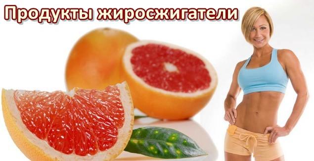 Что поможет сбросить лишний вес / Жиросжигающие продукты