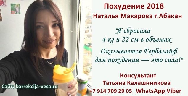 Похудение в 2018 с продукцией Гербал / Отзыв и результат