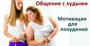 Как поддерживать мотивацию похудения