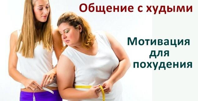 Какая мотивация помогла мне похудеть? Хотите узнать?