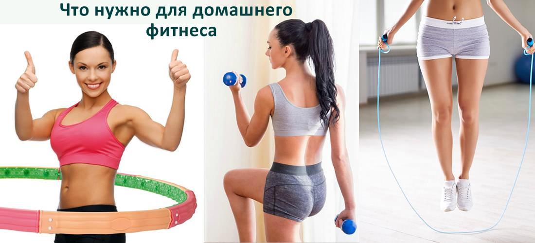 Спортивный инвентарь для домашнего фитнеса