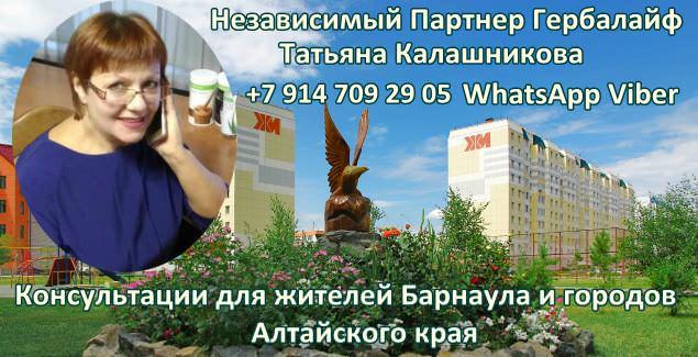 Независимый Партнер Гербалайф Барнаул