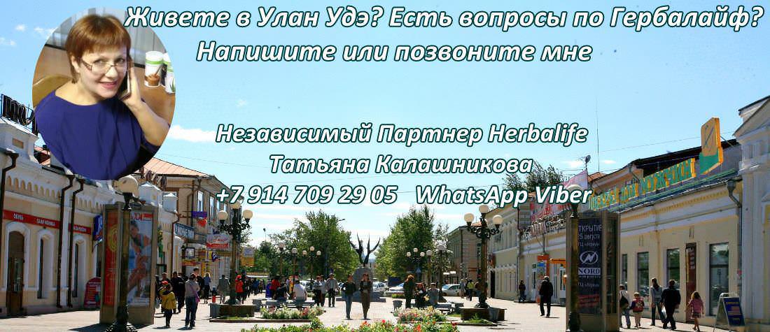 Независимый Партнер Гербалайф в Улан Удэ ответит на вопросы
