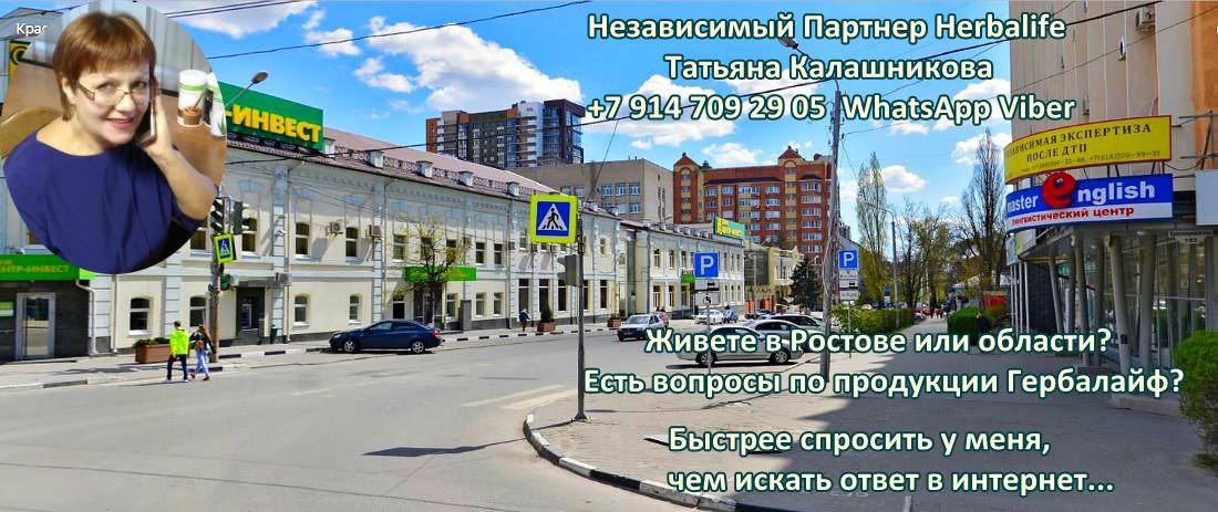 Консультации Независимого Партнера Гербалайф в Ростове