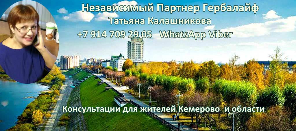 На связи Независимый Партнер Гербалайф в Кемерово