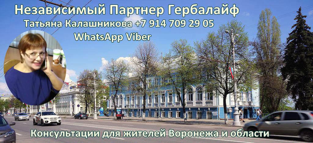 На связи Независимый Партнер Гербалайф в Воронеже