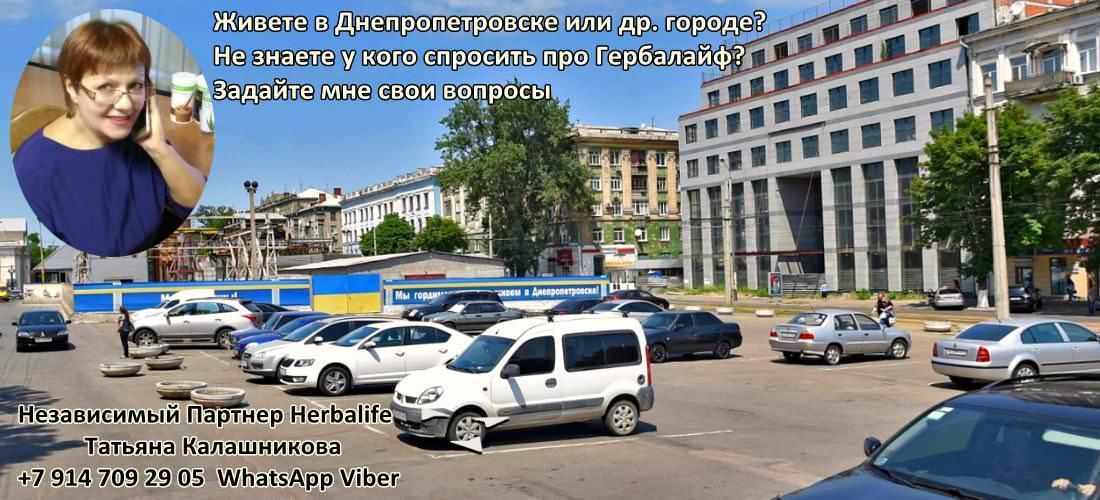 Независимый Партнер Гербалайф Днепропетровск