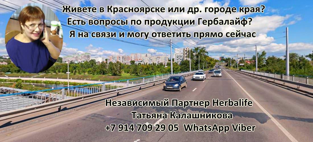 Независимый Партнер Гербалайф Красноярск