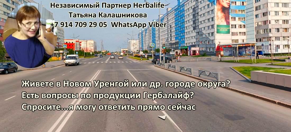 Независимый Партнер Гербалайф Новый Уренгой