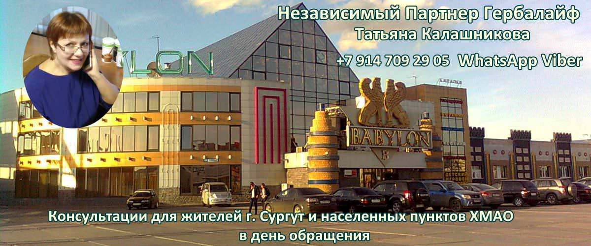 Независимый Партнер Гербалайф Сургут