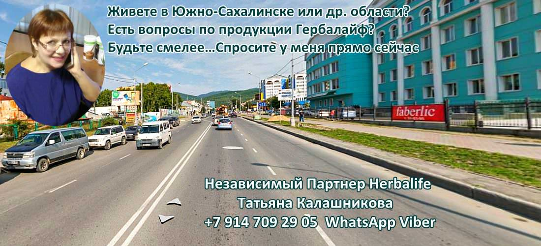 Независимый Партнер Гербалайф Южно-Сахалинск