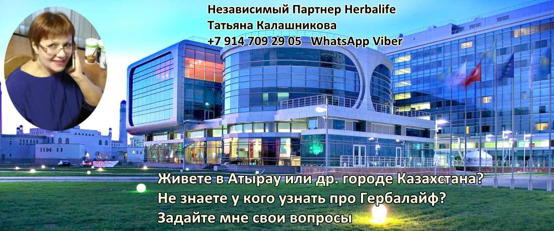 Независимый Партнер Гербалайф в Атырау