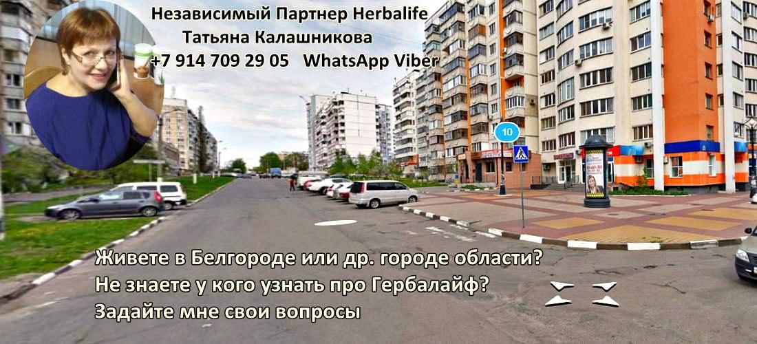 Независимый Партнер Гербалайф в Белгороде