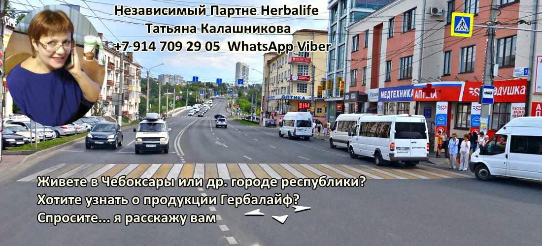 Независимый Партнер Гербалайф в Чебоксары