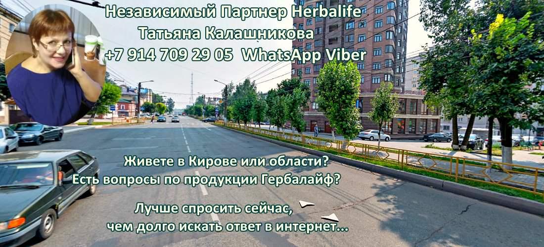 Независимый Партнер Гербалайф в Кирове