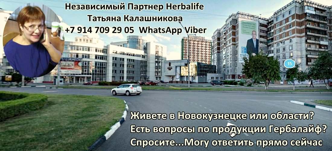 Независимый Партнер Гербалайф в Новокузнецке