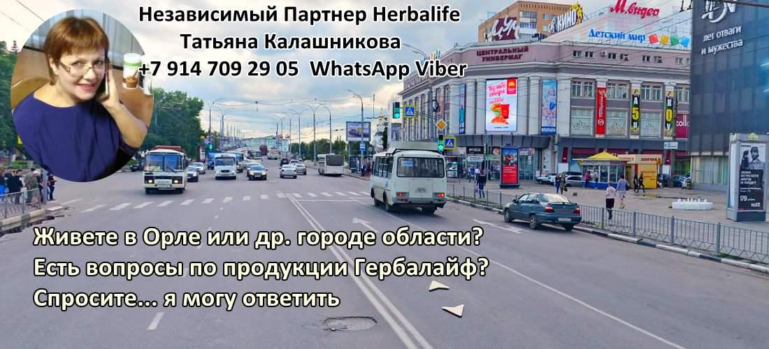 Независимый Партнер Гербалайф в Орле