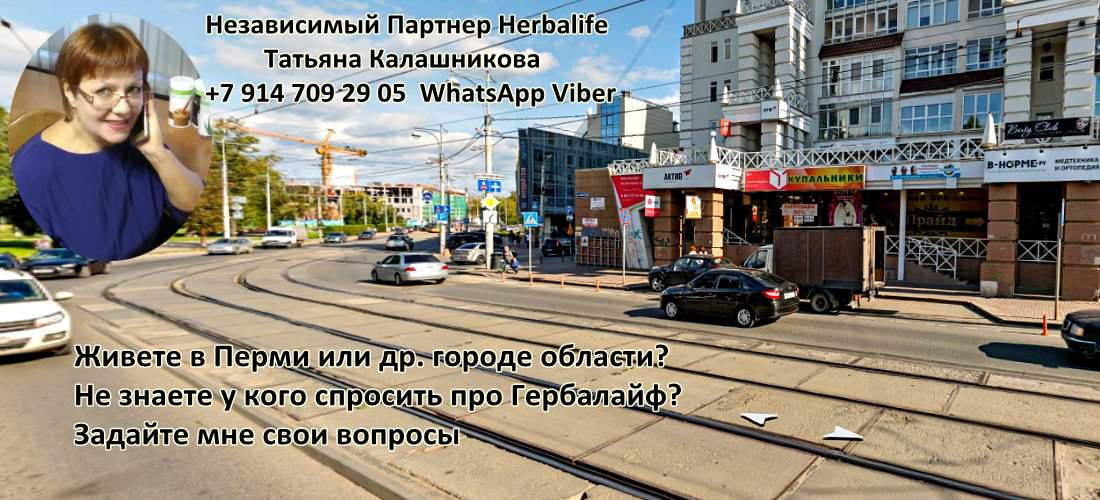 Независимый Партнер Гербалайф в Перми