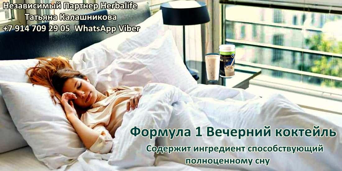 Вечерний коктейль способствует полноценному сну