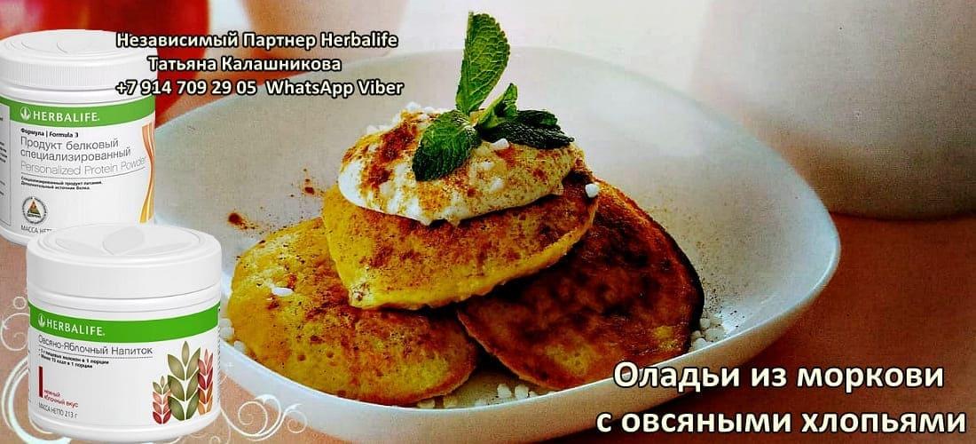 Рецепт оладьи из моркови