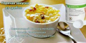 Как быстро приготовить вкусную закуску из грибов