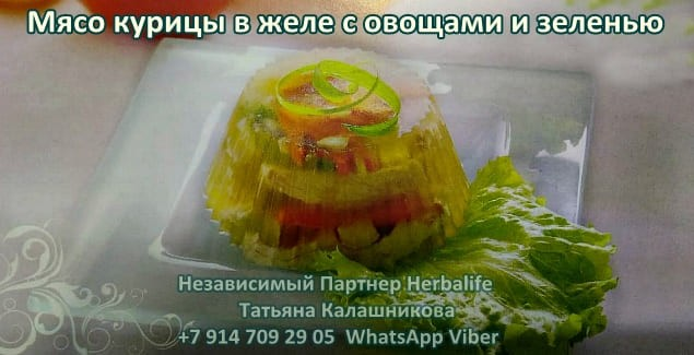 Порционное мясо курицы в желе с овощами и зеленью