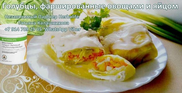 Голубцы, фаршированные овощами и яйцом